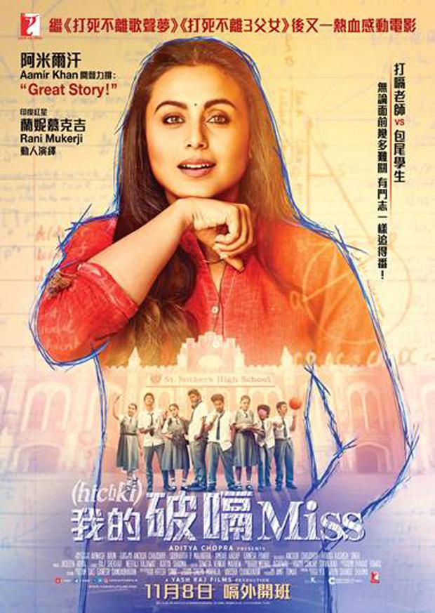 Rani Mukerji starrer Hichki set to release in Hong Kong on November 8