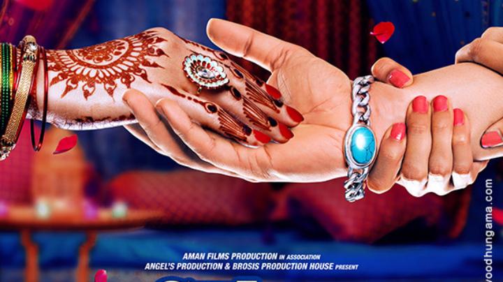 First Look From The Movie Sallu Ki Shaadi