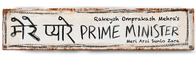 Merey Pyarey Prime Minister