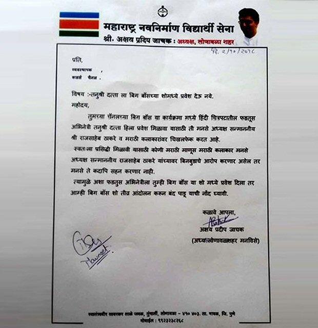 Bigg Boss 12: Tanushree Dutta's entry will guarantee VIOLENCE, threatens MNS