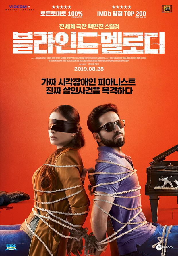 Ayushmann Khurrana Starrer Andhadhun To Release In South Korea Bollywood News Bollywood Hungama