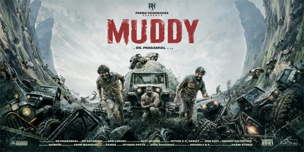 Muddy motion poster के लिए इमेज नतीजे