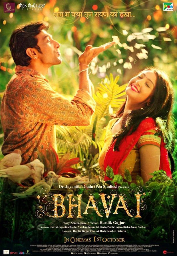 Pratik Gandhi starrer Raavan Leela to now be titled as Bhavai