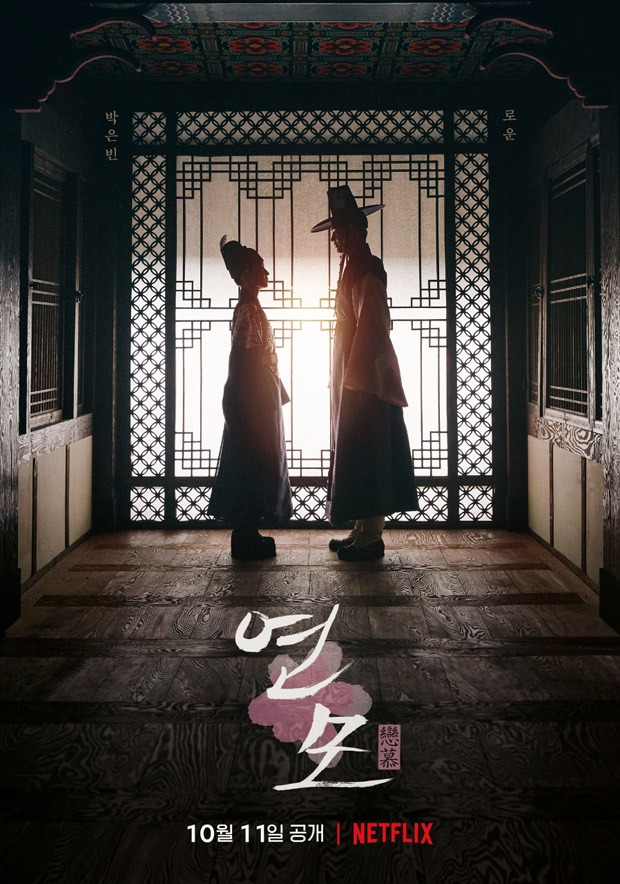 The King's Affection starring Park Eun Bin and SF9's Rowoon to premiere on October 11 on Netflix
